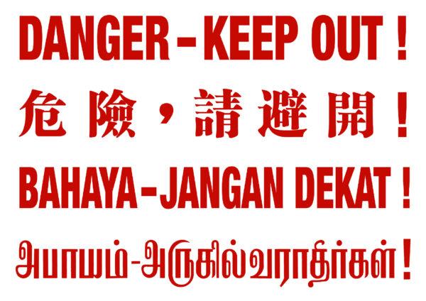 danger sign 2 artsman